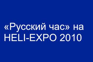 «Русский час» на HELI-EXPO 2010