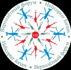 VIII Вертолетный форум АВИ