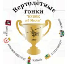 Кубок Миля 2011