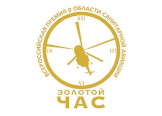 Всероссийская премия в области санитарной авиации «Золотой час»