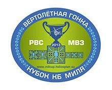 Кубок Миля 2013