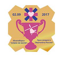 Кубок КБ Миля 2017