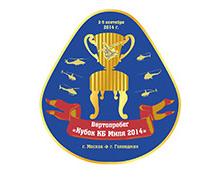 Кубок Миля 2014