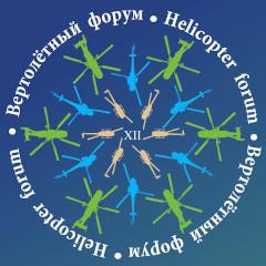 XII Вертолетный форум