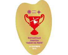 Кубок Миля 2015
