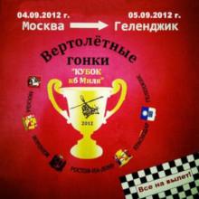 Кубок Миля 2012