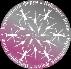 IX Вертолетный форум АВИ