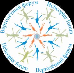 II Вертолетный форум АВИ