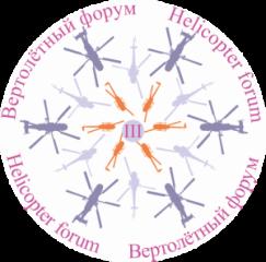 III Вертолетный форум АВИ