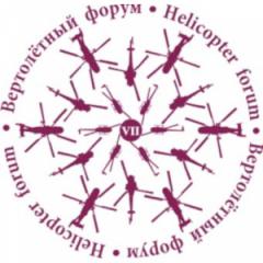 VII Вертолетный форум АВИ