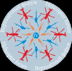 IV Вертолетный форум АВИ