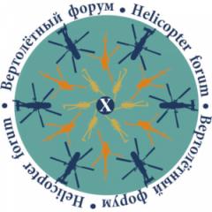 X Вертолетный форум