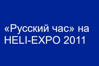 «Русский час» на HELI-EXPO 2011
